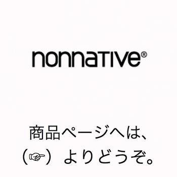 「nonnative(ノンネイティブ)」の商品ページへはこちらよりどうぞ。