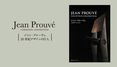 JEAN PROUVE.jpg