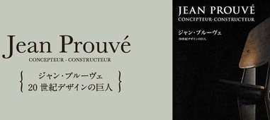 Jean Prouve 〜20世紀デザインの巨人〜
