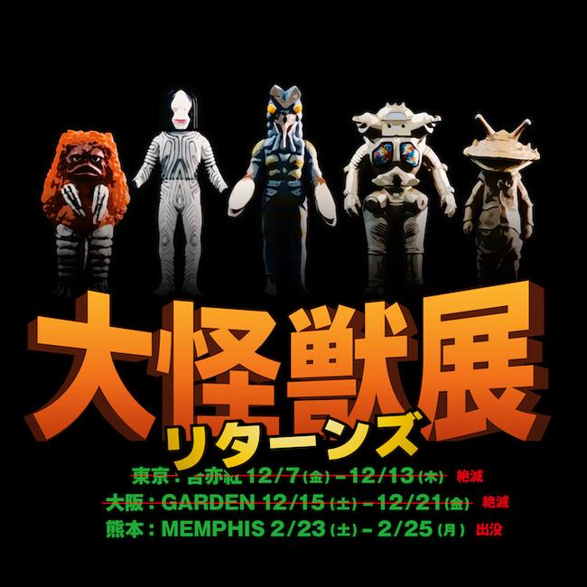 大怪獣展1リターンズ.jpg