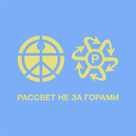 rassvet6n_logo_yellowe381aee382b3e38394e383bc.jpg